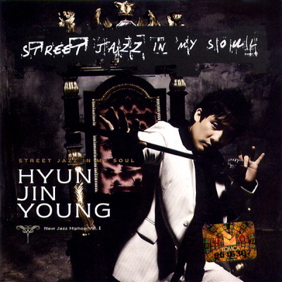 현진영 - Street Jazz In My Soul