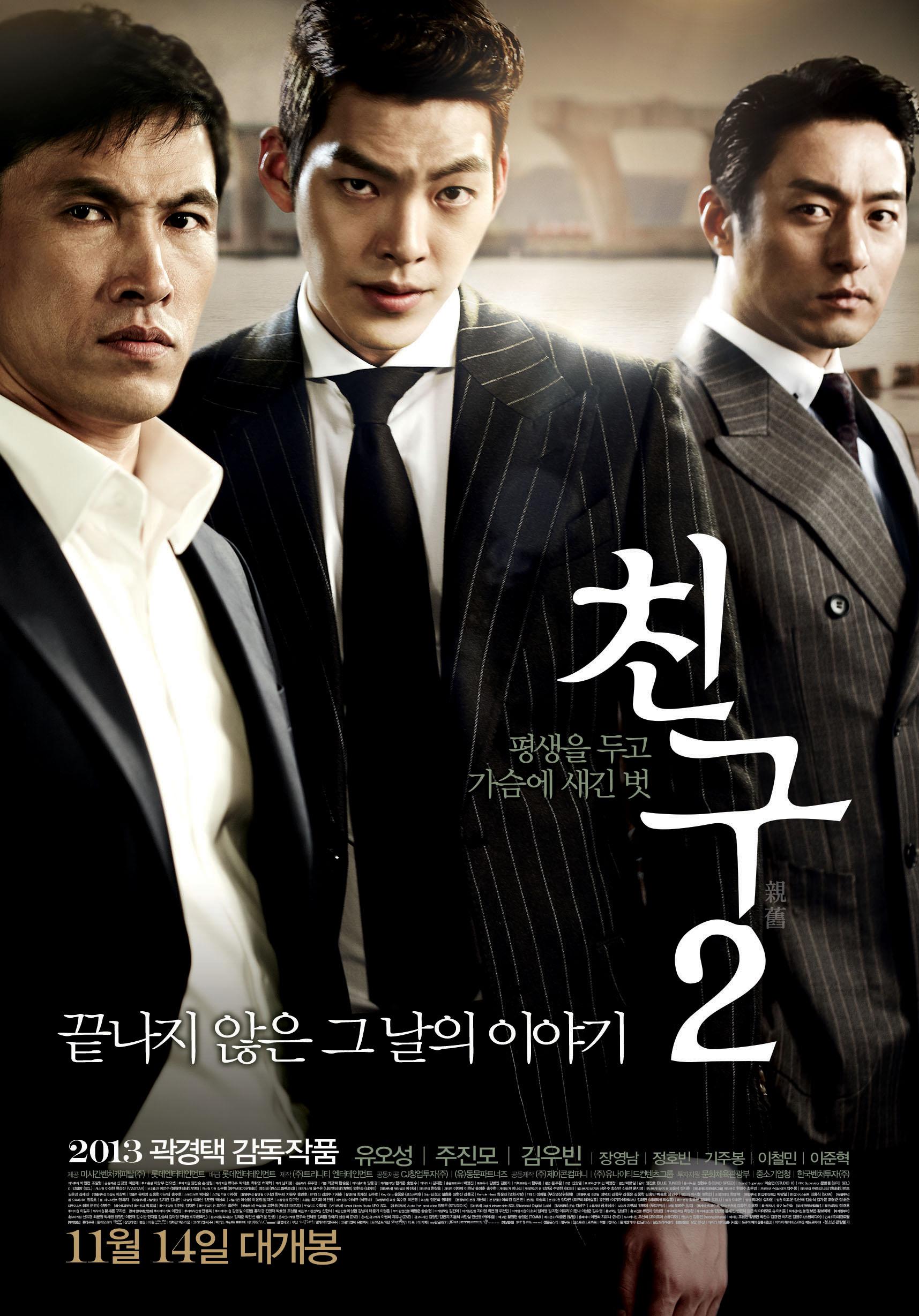 친구2 - 곽경택 , 2013