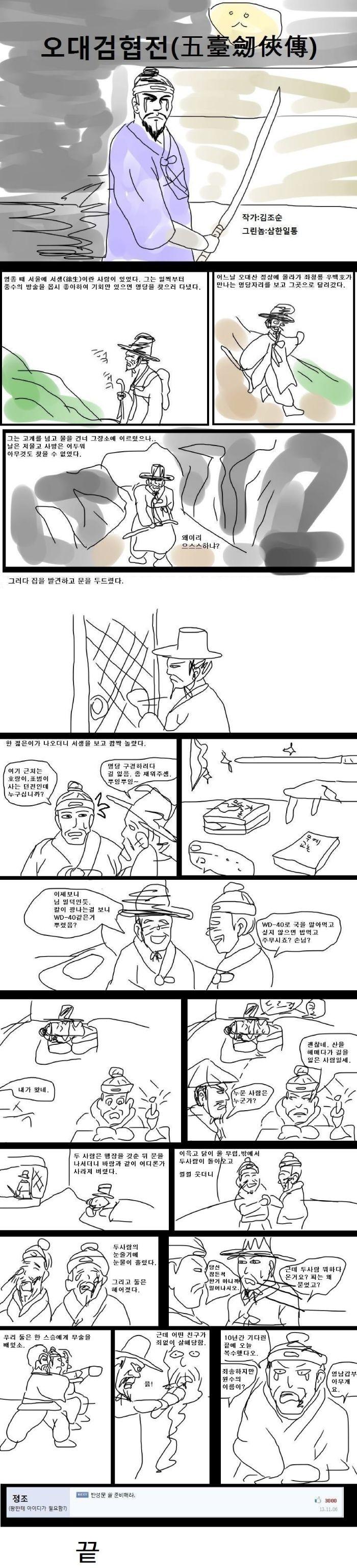 삼한일통의 고전소설만화]오대검협전