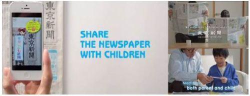 아빠와 함께 읽는 신문 - 창의적 컨버전스