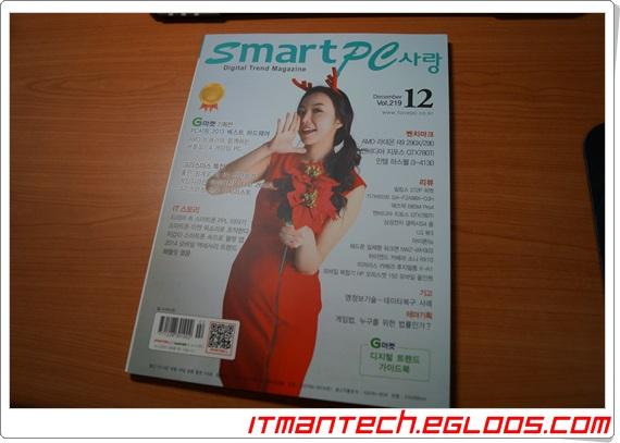 [컴퓨터생활] 월간 Smart PC사랑 12월호