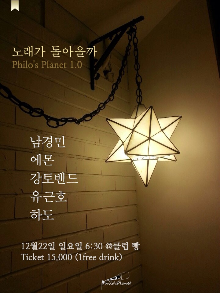 """12.22 Philo's Planet 1.0 """"노래가 돌아올까"""" 공연 at.."""