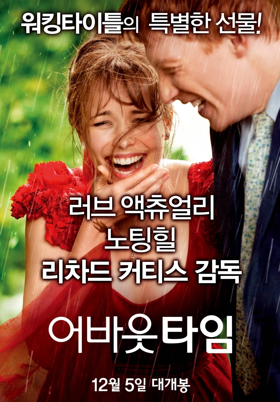 About Time (2013, 영국)