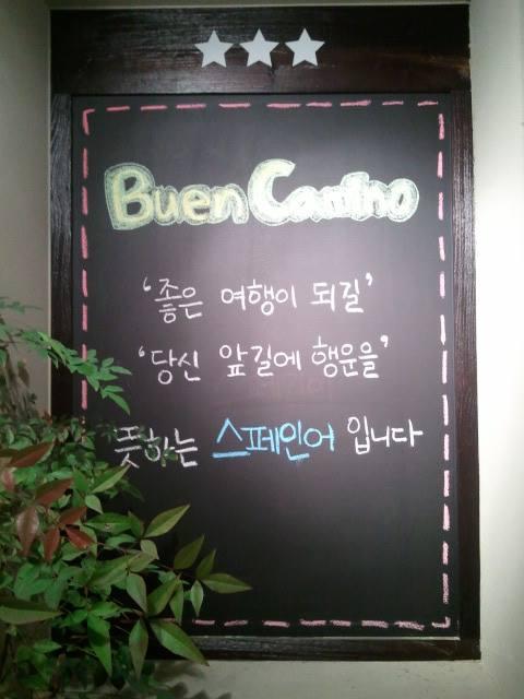 [선릉 맛집] 즐거운 식도락 여행, 스페인 레스토랑..
