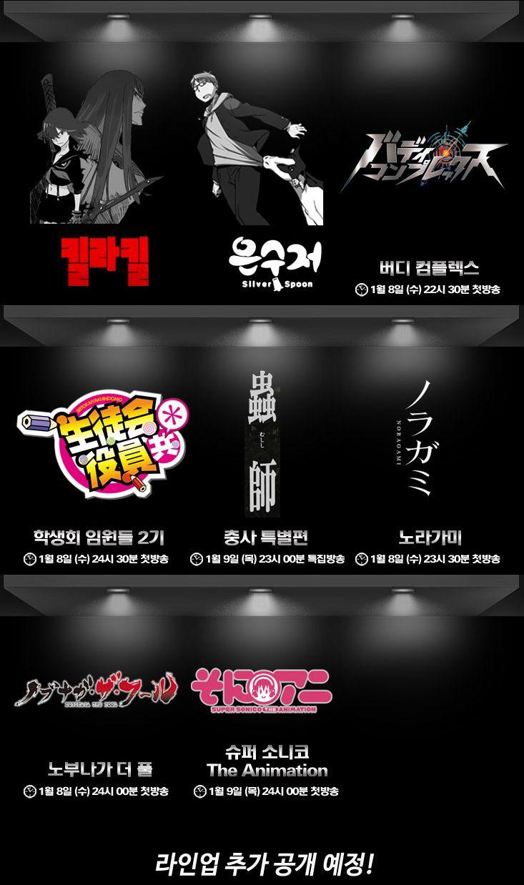 애니플러스 채널 2014년 1월 동시 방영 신작 일부 공개