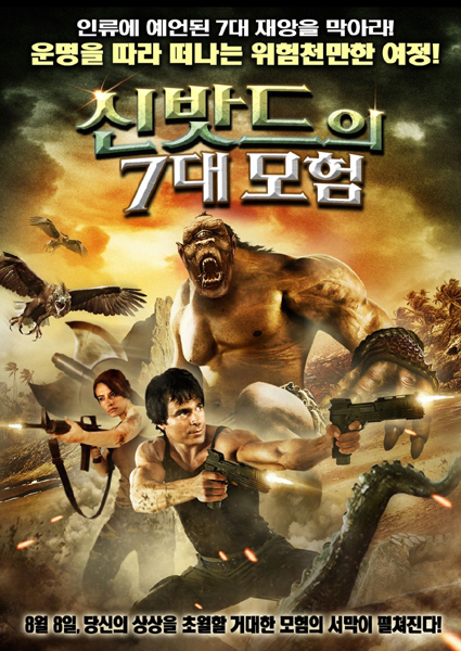 신밧드의 7대 모험 (The 7 Adventures of Sinbad..