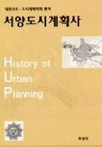 서양 도시 계획사: History of Urban Planning