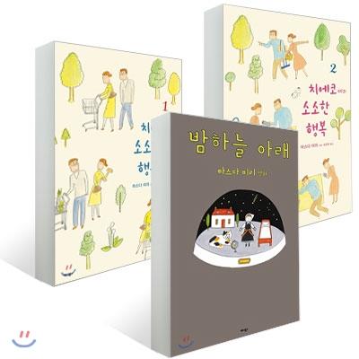 [선물]마스다 미리 최신작 3권 세트