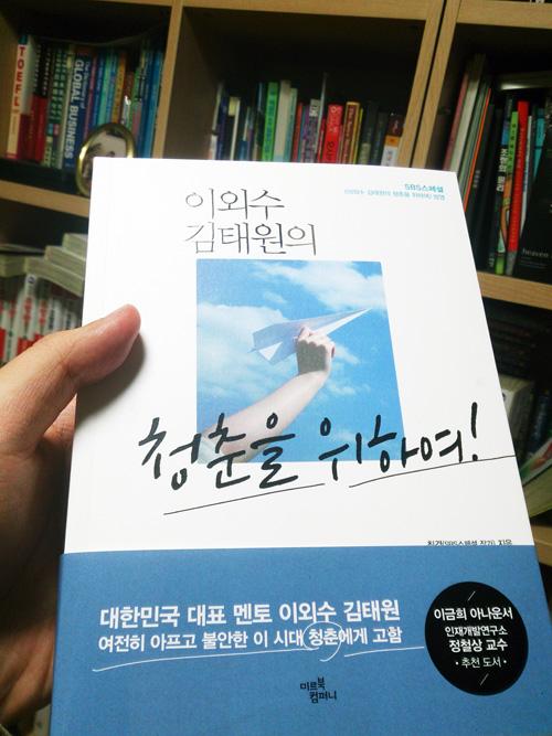 신간도서 소개, <이외수 김태원의 청춘을 위하여>