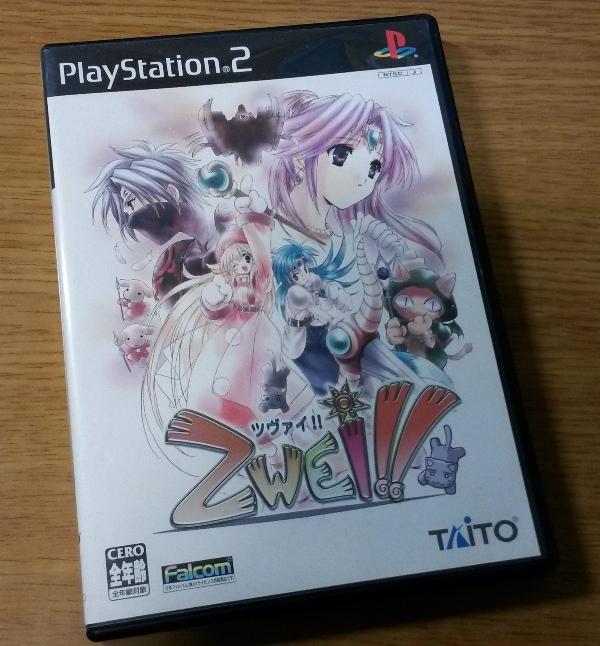 쯔바이!! (PS2)