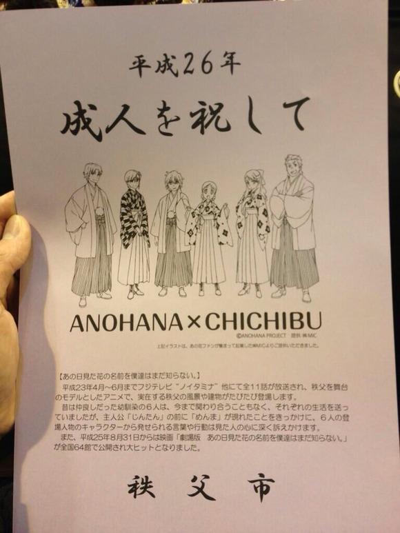 '아노하나'의 성지인 치치부의 성인식 행사에서 배포..