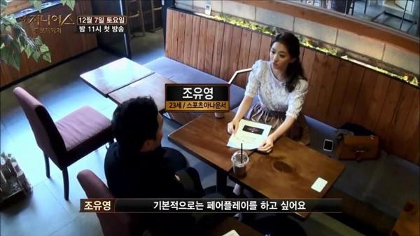 더 지니어스 2 - 어긋난 조유영, 교활한 제작진