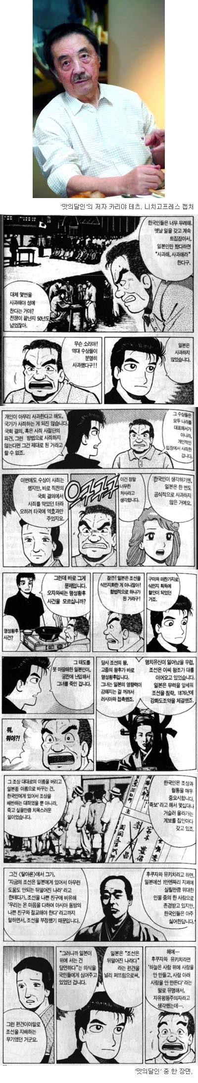 """""""방사능... 일본 음식 희망이 없다"""" 맛의 달인 카.."""
