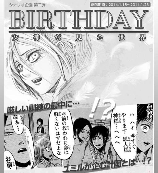 1월 15일은 '진격의 거인' 크리스타의 생일이었군요.