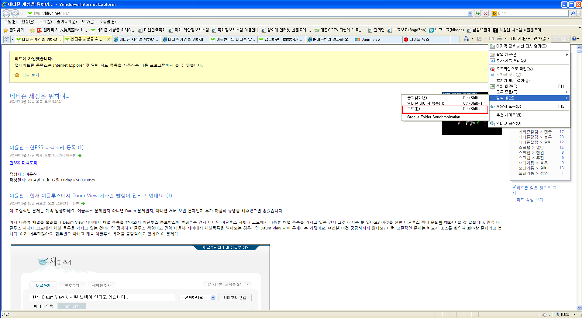 익스플로어8에서 RSS 구독 오류가 뜰 때 삭제 후 다..
