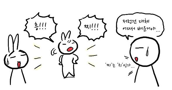 [제115회] 뀨뀨의 육아일기 제114화. 흥! 찌!