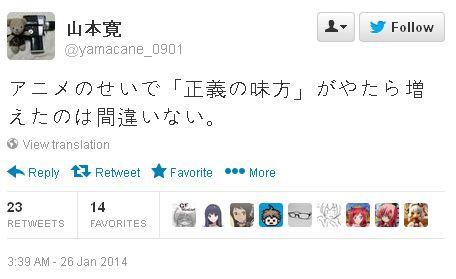 야마칸 감독, 트위터에서 '악'에 대해 논했더군요.