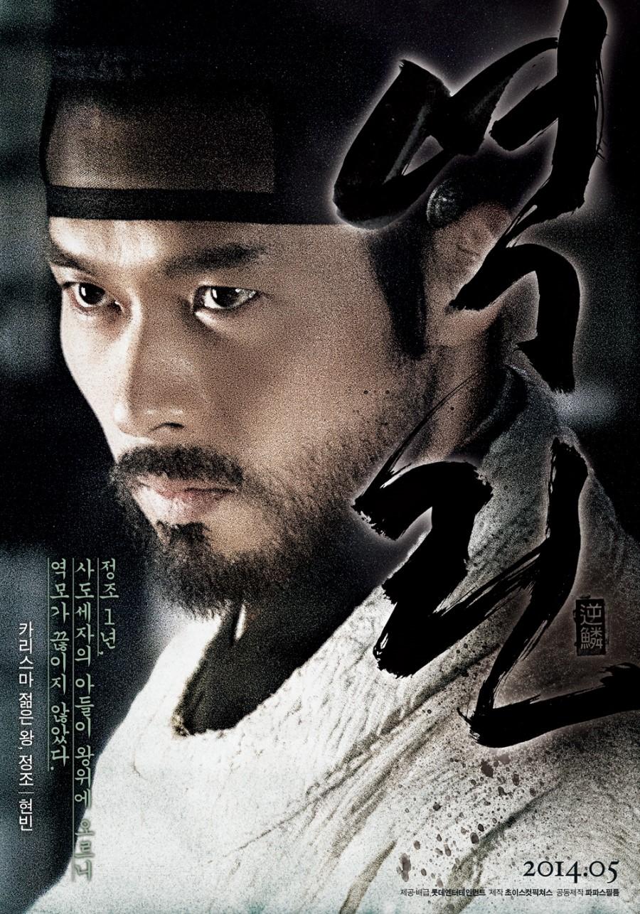 """현빈의 """"역린"""" 캐릭터 포스터"""
