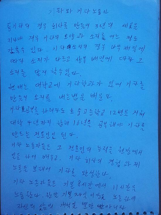 [임재춘의 농성일기④ - 2013년 7월 19일] 기타와 기타..