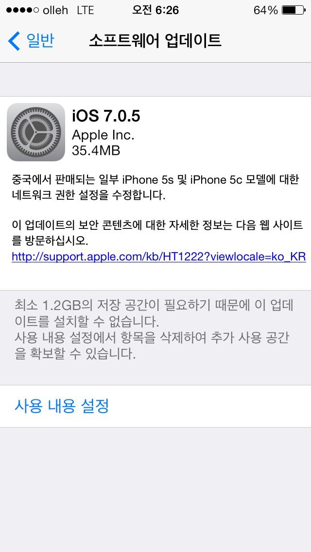 iOS 7.0.5 업데이트 시작