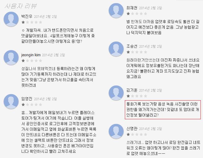 흔한 금융어플의 업데이트 리뷰.