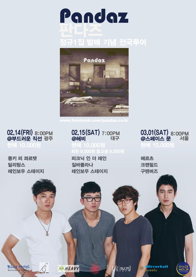 판다즈 정규앨범 발매기념 2014 전국투어 공연