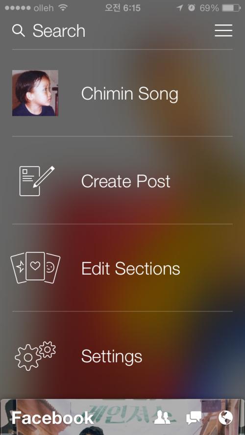 페이스북 페이퍼 앱 - 페이지 관리자는 어떻게 준비하나