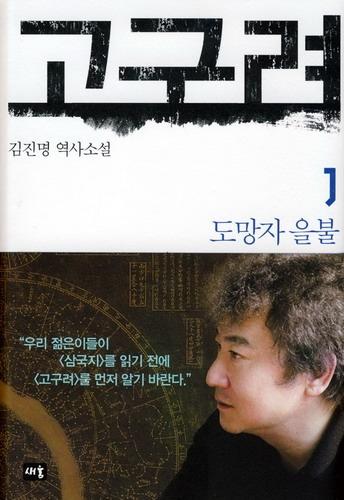 고구려 1권(김진명, 새움, 2011) - 삼국지에 비하..
