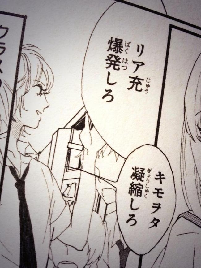 '리얼충 폭발해라!'의 반대는 '키모오타 응축해라!'라..
