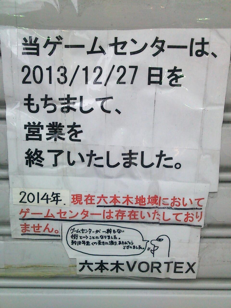 일본 롯폰기에 게임 센터가 하나도 남지 않았다는 사..