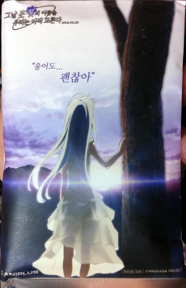 아노하나 극장판 보고 왔슴둥
