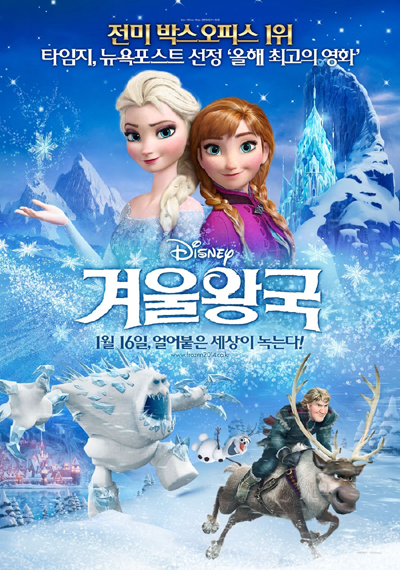 국내 박스오피스 '겨울왕국' 900만 돌파!