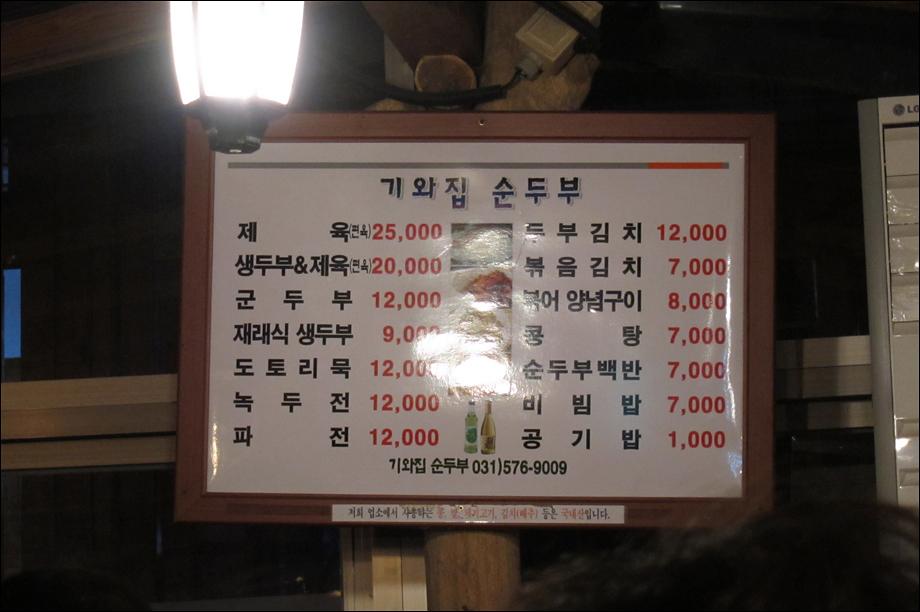 [남양주 조안/동대문] 기와집순두부 도토리묵,..