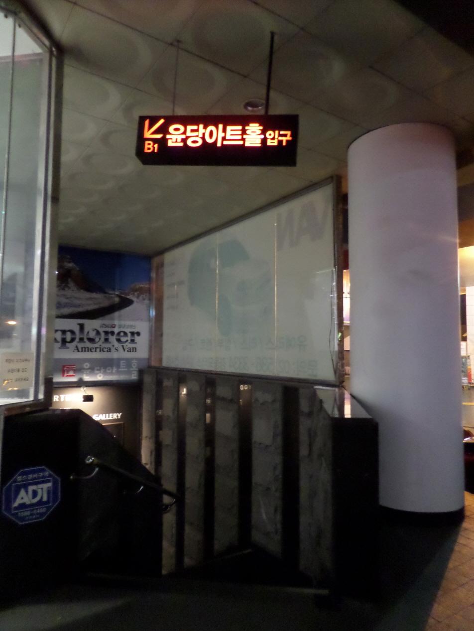 [윤당아트홀] 라이어 1탄