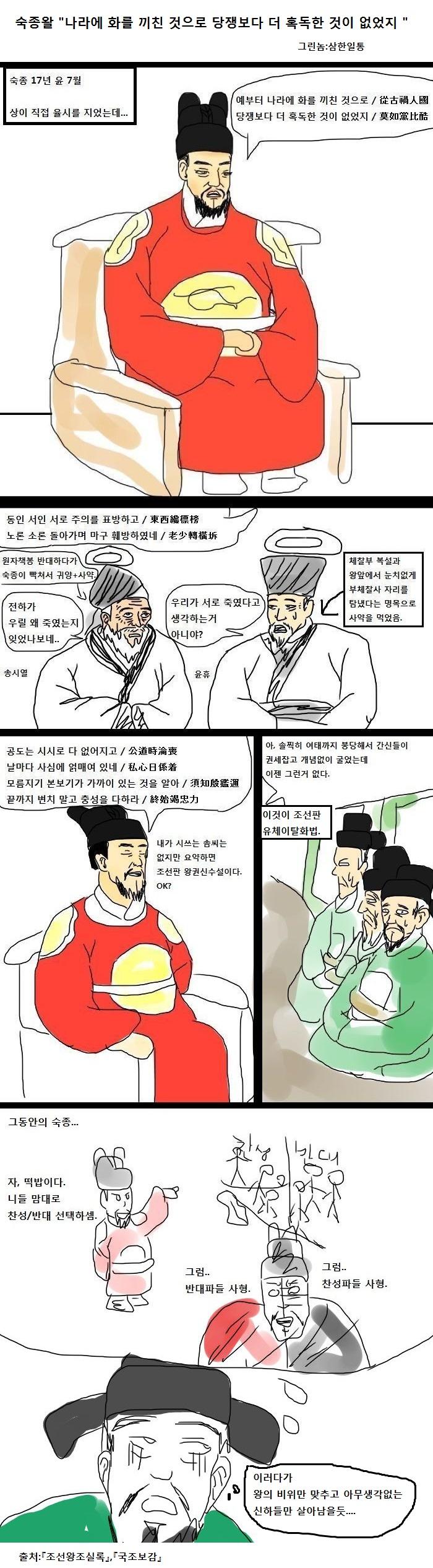 """삼한일통의 역사만화]숙종""""나라에 화를 끼친 것으로.."""