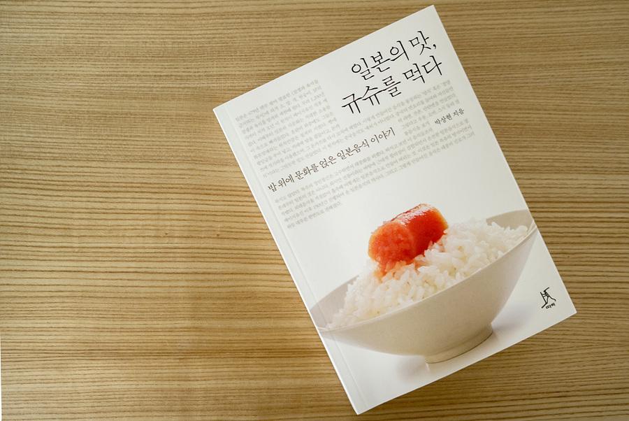 일본의 맛, 규슈를 먹다 - 박상현 著 (따비 출판사)