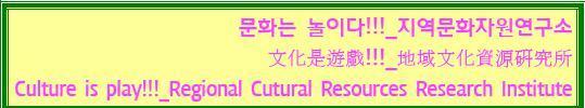 지역문화자원Regional Cultural Resources
