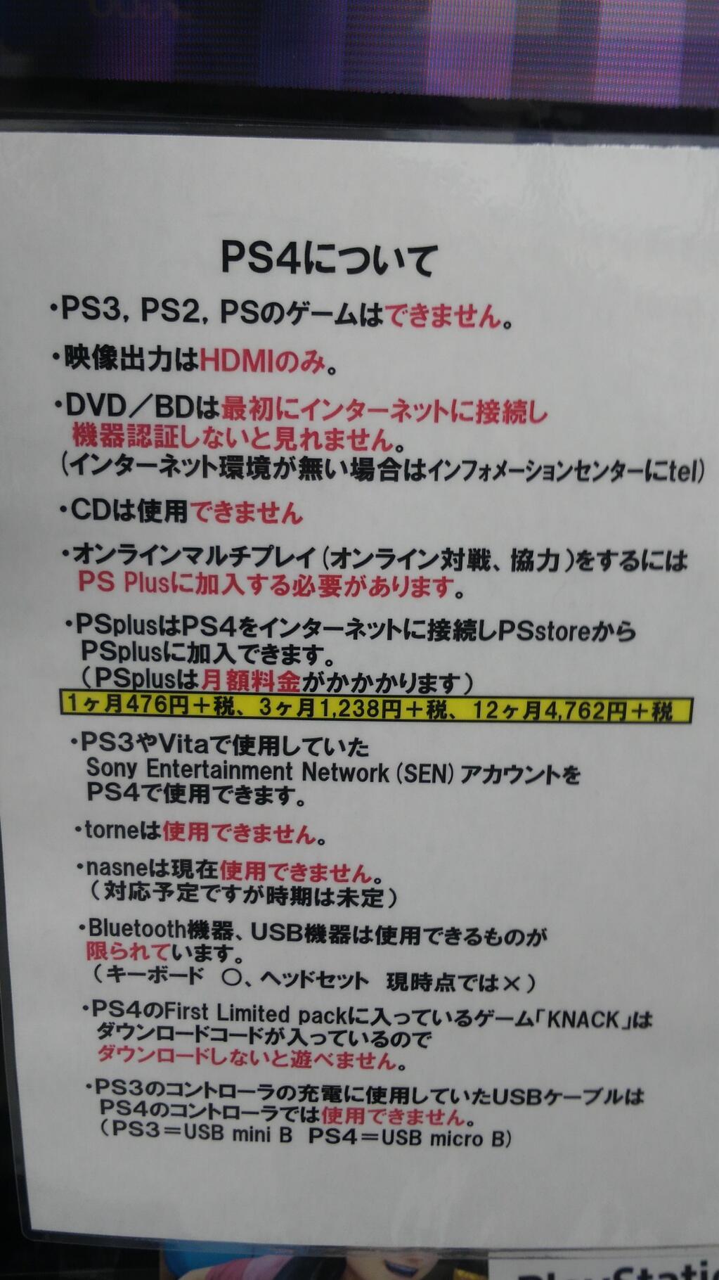 신형 게임기 PS4가 이런저런 제약이 너무 많다면서 ..
