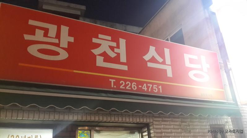 광천식당(대전시 중구)
