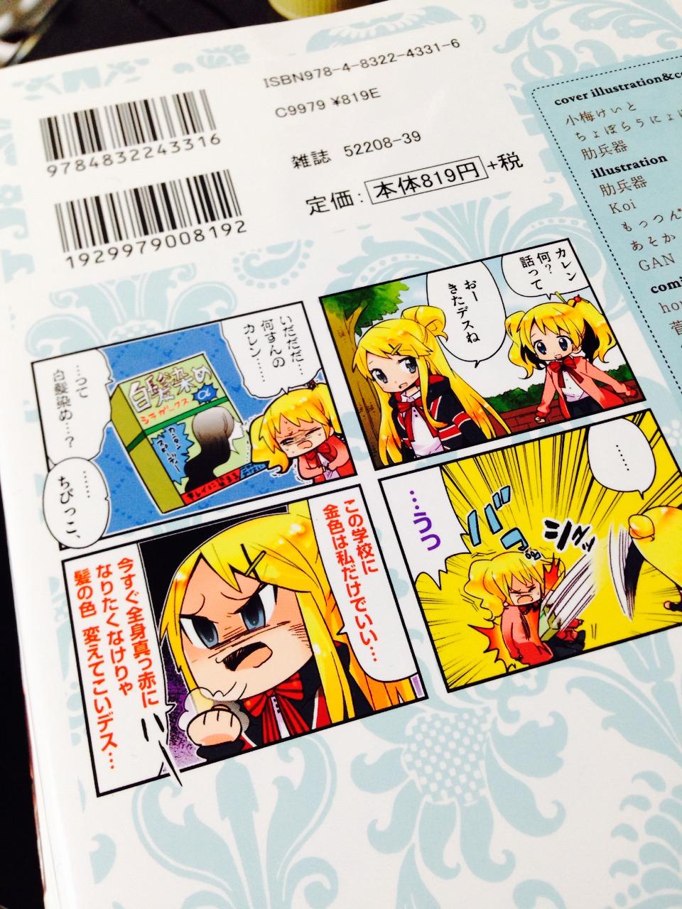 만화가 '쵸보라우뇨포미' 선생의 '금빛 모자이크' 그림