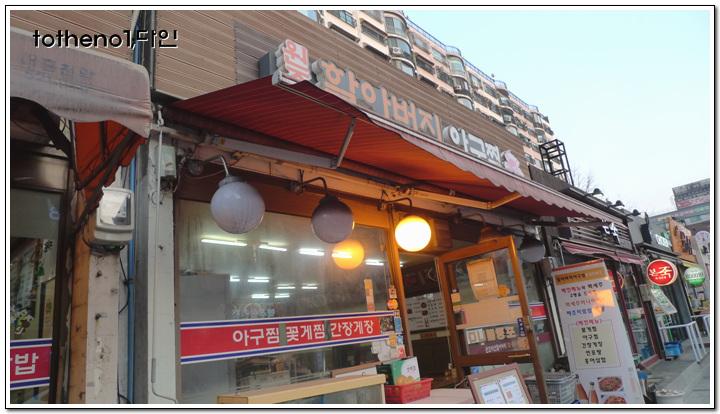 맛있는 아구찜과 간장게장, 방배동 카페골목 할..