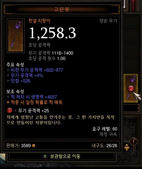 디아블로3. 어느 흔한 수도사의 무기 변천사.