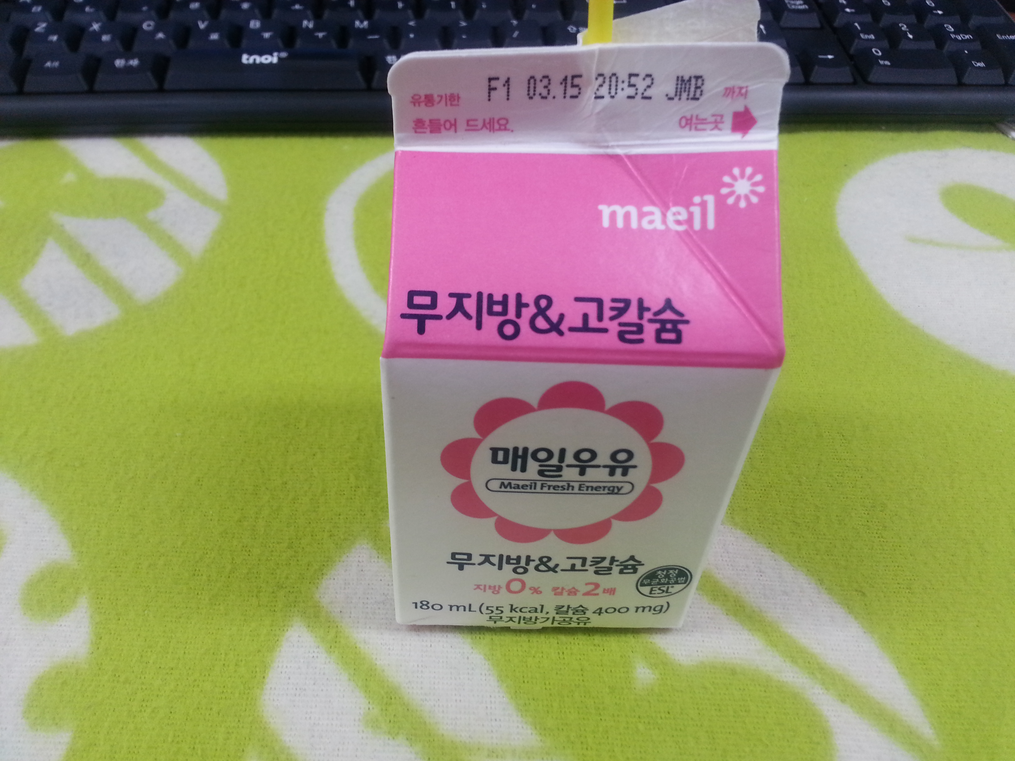 매일우유 무지방 & 고칼슘 먹어본 후기