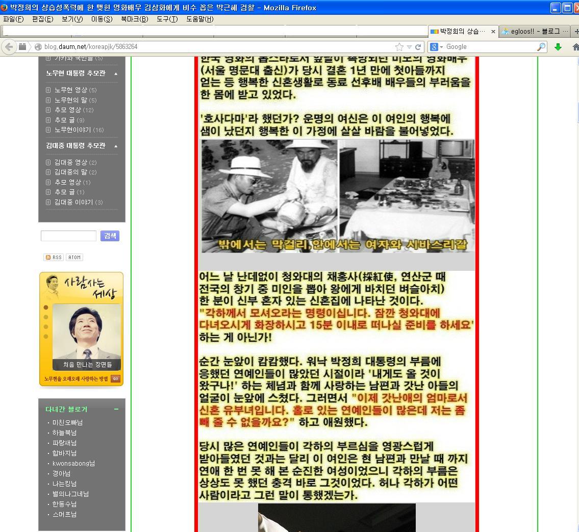 박근혜, 김삼화, 안가, 김현철, 궁정동, 박..
