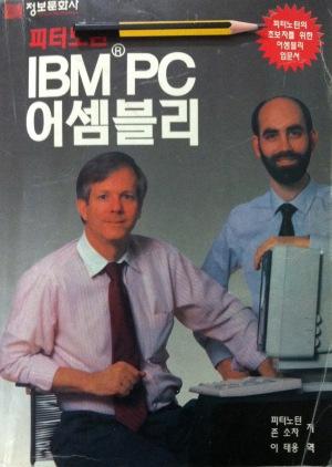 피터노턴 IBM PC 어셈블리 : 이 피터노턴이 그 피터노턴?