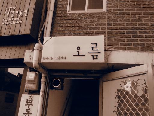 북촌 차 가게 - '오름' 나만 가고 싶은 곳