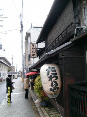 2014일본간사이여행(22) 교토 타와라야 우동