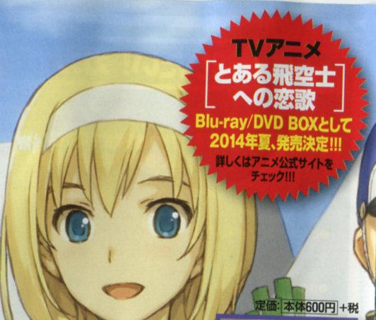 '어느 비공사에 대한 연가' 블루레이 & DVD 박스..