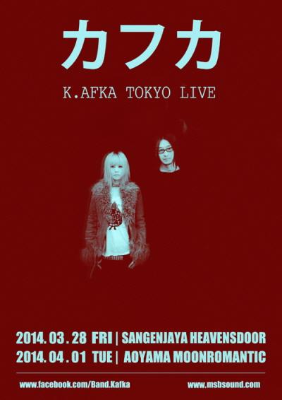 밴드 카프카(K.AKFA), 해외 진출을 알리다