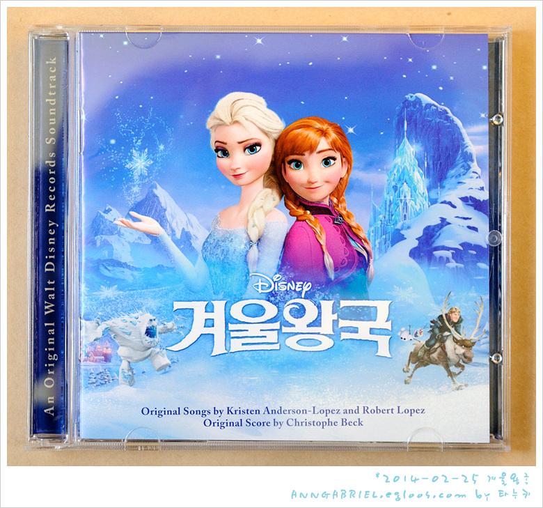 [겨울왕국 OST] 한국어 더빙 버전